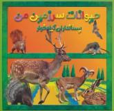 حیوانات سرزمین من (پستانداران گیاه خوار)