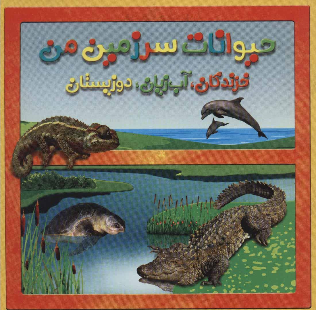 حیوانات سرزمین من (خزندگان،آب زیان،دوزیستان)