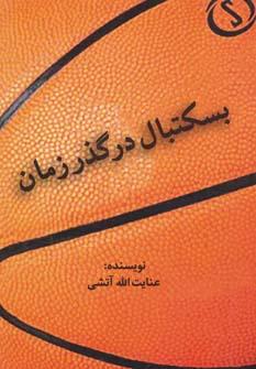 بسکتبال در گذر زمان