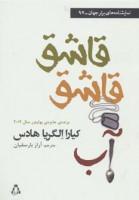 قاشق قاشق آب (نمایشنامه های برتر جهان97)