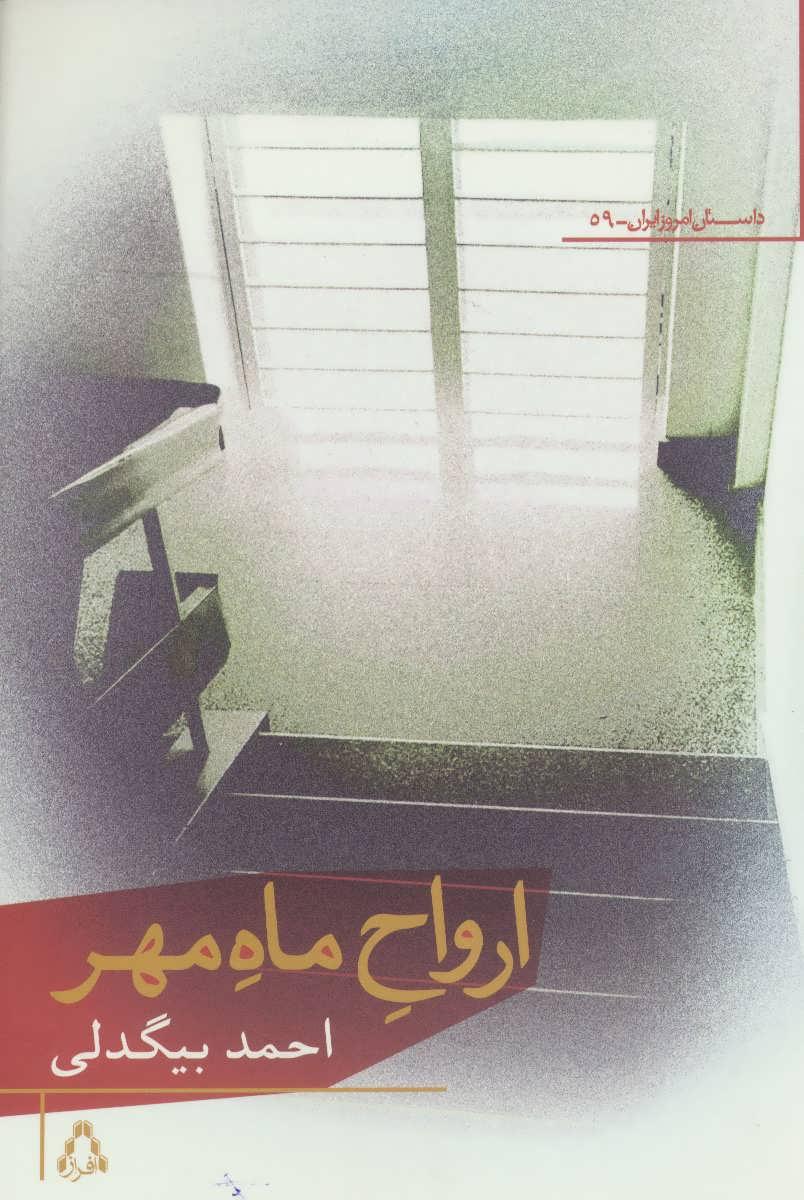 ارواح ماه مهر (داستان امروز ایران59)