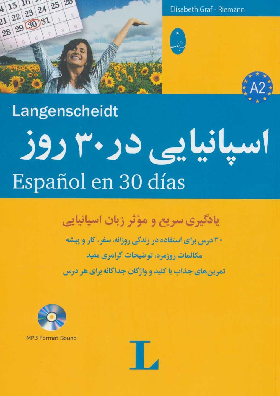 اسپانیایی در 30 روز