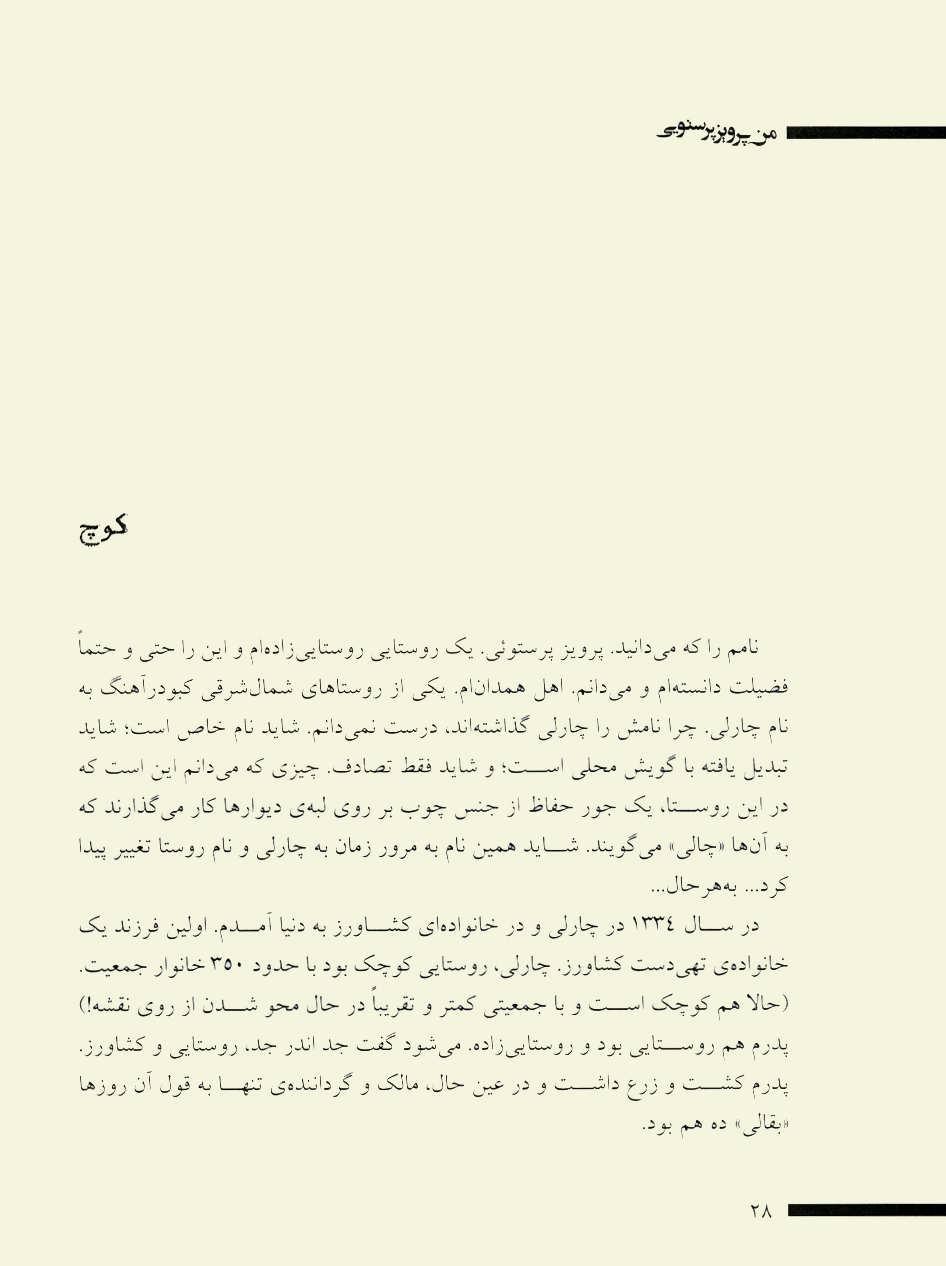 ستاره بی نقاب (من،پرویز پرستویی)
