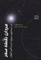 میدان نقطه صفر در جستجوی نیروی اسرارآمیز کیهان
