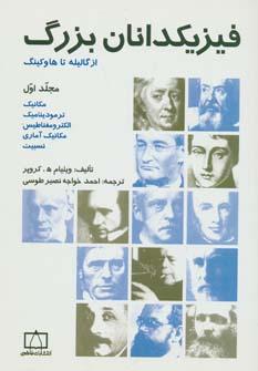 فیزیکدانان بزرگ از گالیله تا هاوکینگ 1 (مکانیک،ترمودینامیک،الکترو مغناطیس،مکانیک آماری،نسبیت)