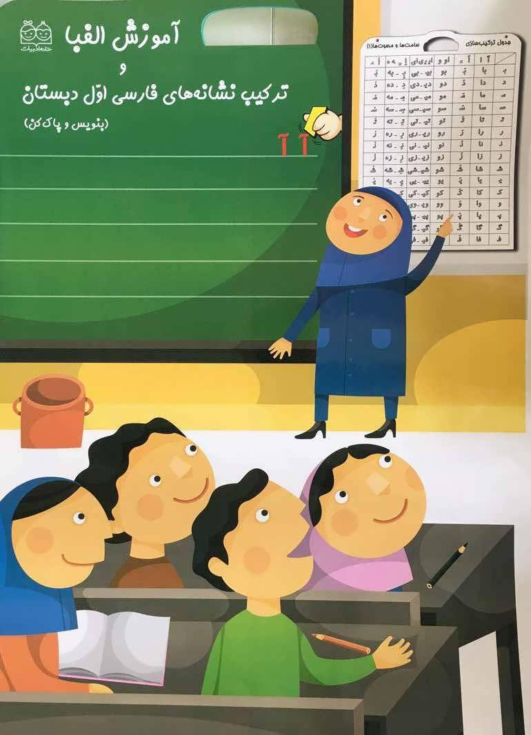 آموزش الفبا و ترکیب نشانه های فارسی اول دبستان (بنویس و پاک کن)،(گلاسه)