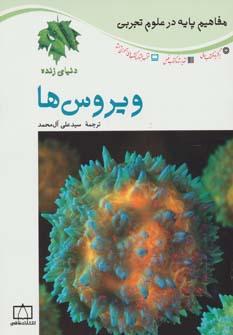 ویروس ها:دنیای زنده (مفاهیم پایه در علوم تجربی)
