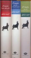 مجموعه آثار احمد شاملو (3جلدی،باقاب)