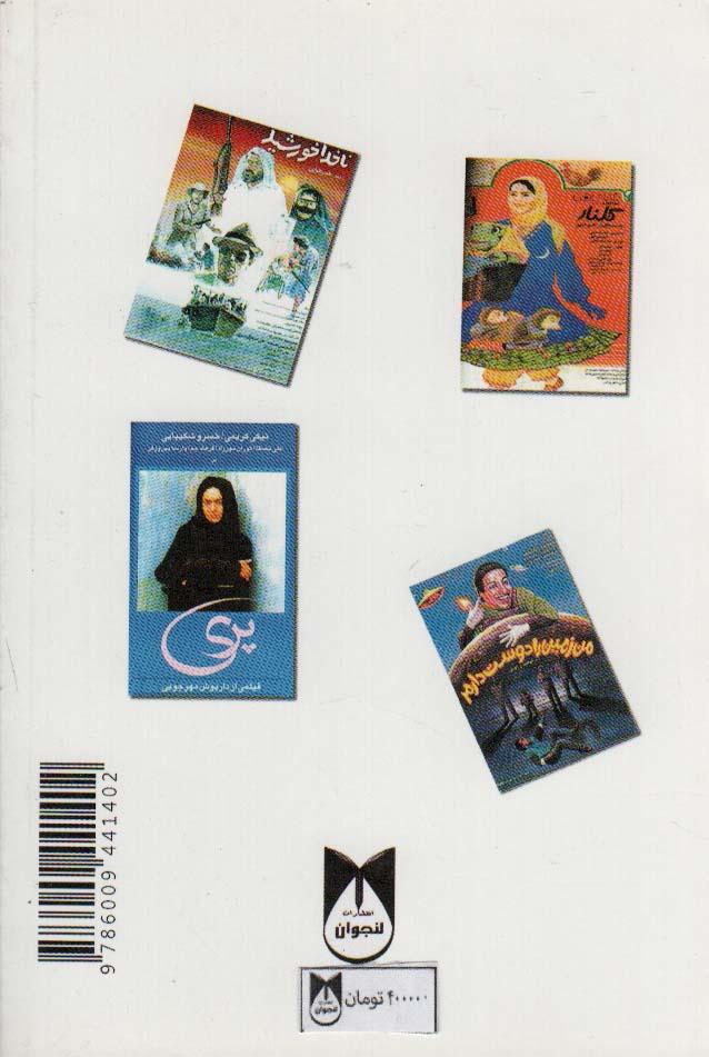 آن روزها (سینما)،(مجموعه ای شامل گزیده دیالوگ ها،پوسترها،خاطرات و خلاصه داستان فیلم های…)،(گلاسه)