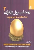 راز جذب پول در ایران 2 (خداحافظ بی کاری و بی پولی!)