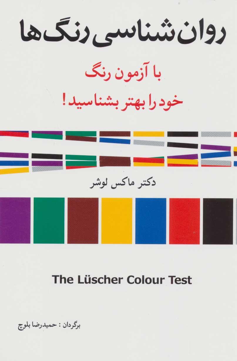 روان شناسی رنگ ها (با آزمون رنگ خود را بهتر بشناسید!)