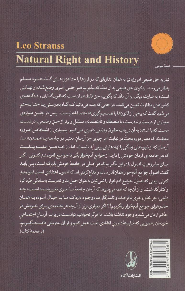 حقوق طبیعی و تاریخ