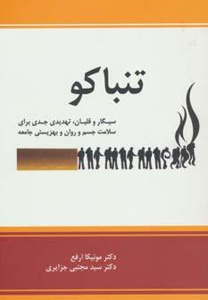 تنباکو:سیگار و قلیان،تهدیدی جدی برای سلامت جسم و روان و بهزیستی جامعه