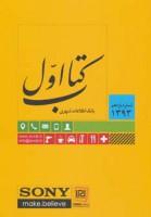 مجموعه کتاب اول،بانک اطلاعات شهری