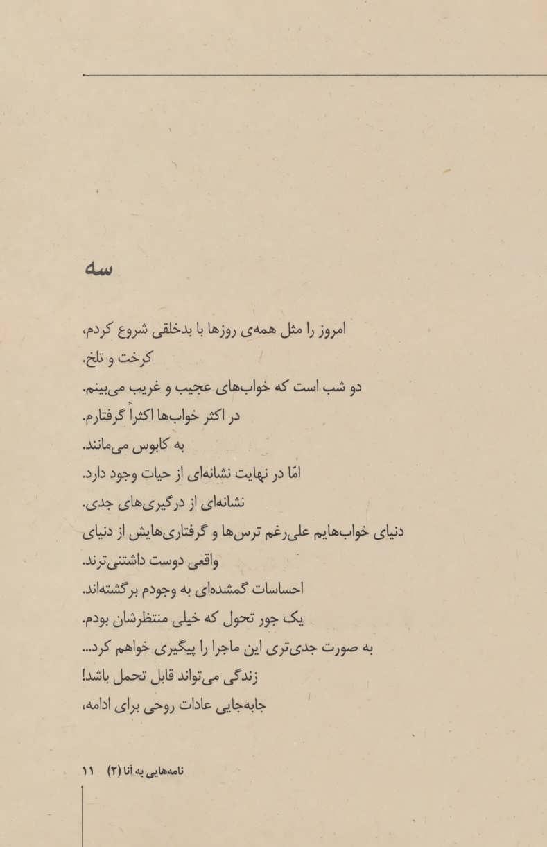 نامه هایی به آنا 2