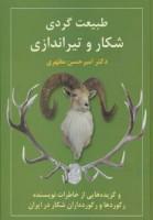 طبیعت گردی،شکار و تیراندازی و گزیده هایی از خاطرات نویسنده،رکوردها و رکوردداران شکار در ایران