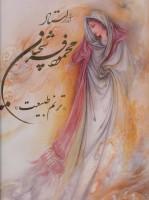 آثار استاد محمود فرشچیان «ترنم طبیعت»،(2زبانه،گلاسه،باقاب)
