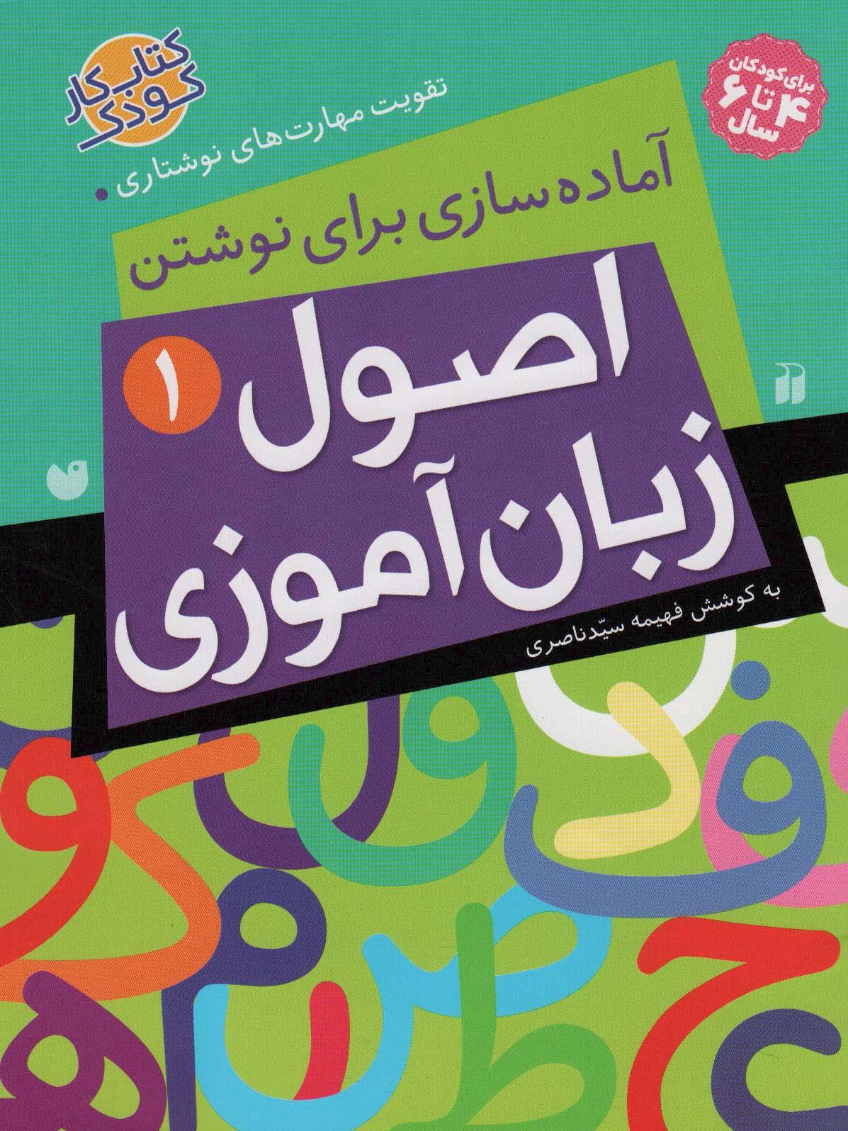 اصول زبان آموزی 1 (آماده سازی برای نوشتن،تقویت مهارت های نوشتاری)