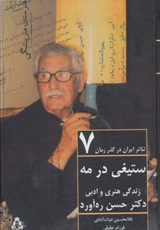 ستیغی در مه:زندگی هنری و ادبی دکتر حسن ره آورد (تئاتر ایران در گذر زمان 7)