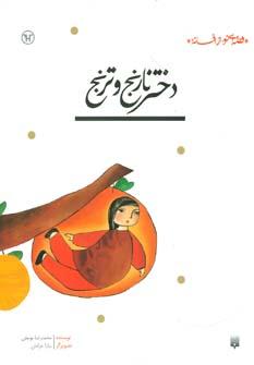 دختر نارنج و ترنج (قصه ای نو،از افسانه)