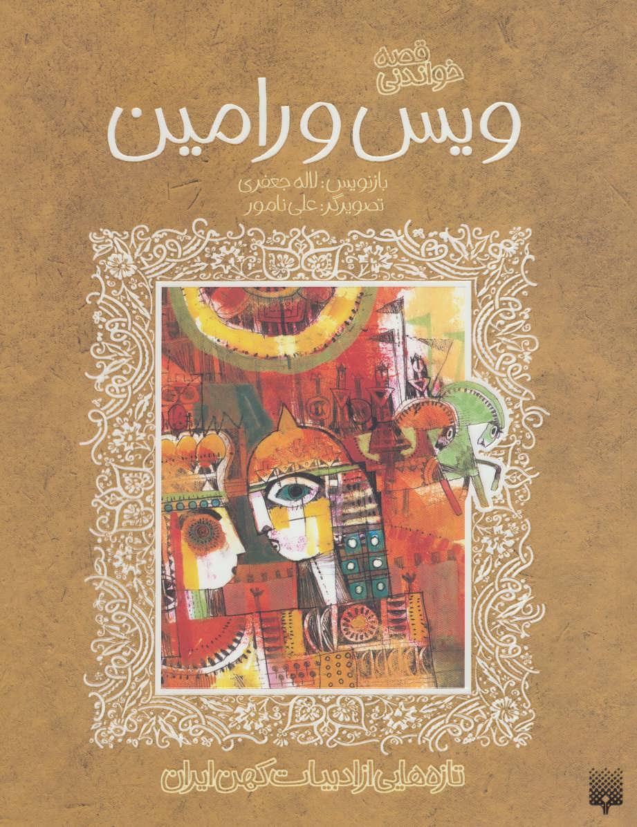 قصه خواندنی ویس و رامین (تازه هایی از ادبیات کهن ایران)