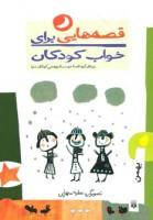 قصه هایی برای خواب کودکان (بهمن ماه)