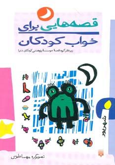 قصه هایی برای خواب کودکان (شهریور ماه)