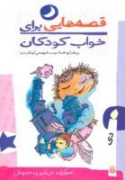قصه هایی برای خواب کودکان (دی ماه)