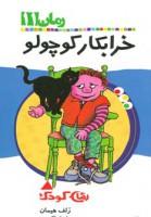خرابکار کوچولو (رمان کودک11)