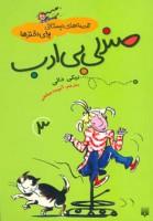 قصه های دبستانی برای دخترها 3 (صندلی بی ادب)