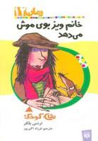 خانم ویز بوی موش می دهد (رمان کودک12)