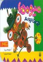 میوه ها جورواجورند (نی نی کتاب)،(گلاسه)