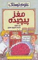 علوم ترسناک (مغز پیچیده)