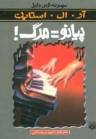 ترس و لرز (پیانو=مرگ)