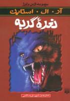 ترس و لرز (نعره گربه)