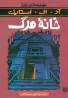 ترس و لرز (خانه مرگ)
