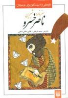 سفرنامه شیرین ناصر خسرو (تازه هایی از ادبیات کهن برای نوجوانان)