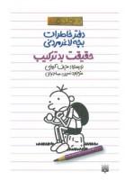 دفتر خاطرات بچه لاغرمردنی 5 (حقیقت بدترکیب)