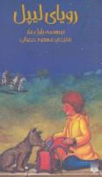رویای لیپل (رمان نوجوان 1)