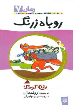 روباه زرنگ (رمان کودک 7)