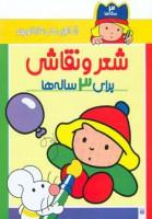 رنگ آمیزی های شازده کوچولو (شعر و نقاشی برای 3 ساله ها)