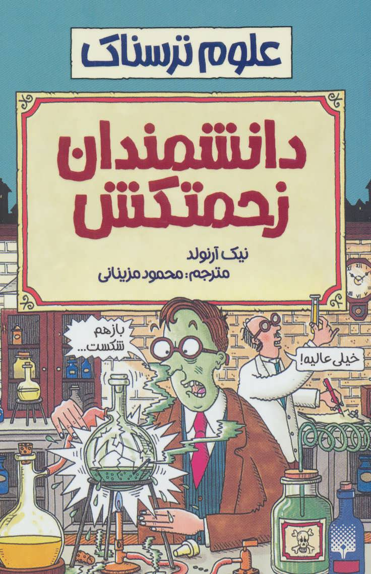 علوم ترسناک (دانشمندان زحمتکش)
