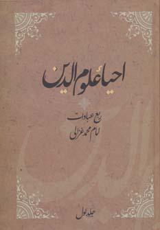 احیاء علوم الدین (ربع عبادات،عادات،منجیات،مهلکات)،(4جلدی)
