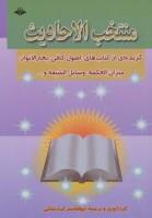 منتخب الاحادیث (گزیده ای از کتاب های:اصول کافی،بحارالانوار،میزان الحکمه،وسایل الشیعه...)