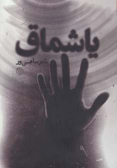 یاشماق (رمان ایرانی 8)