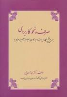 صرف و نحو کاربردی (برای دانشجویان ادبیات عربی،فارسی،الهیات و دبیران عربی)