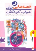 قصه هایی برای خواب کودکان (مهر ماه)