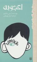 اعجوبه (رمان هایی که باید خواند)