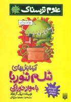 علوم ترسناک (آزمایش های شلم شوربا با مواد خوراکی)،(کتاب خودآموز)