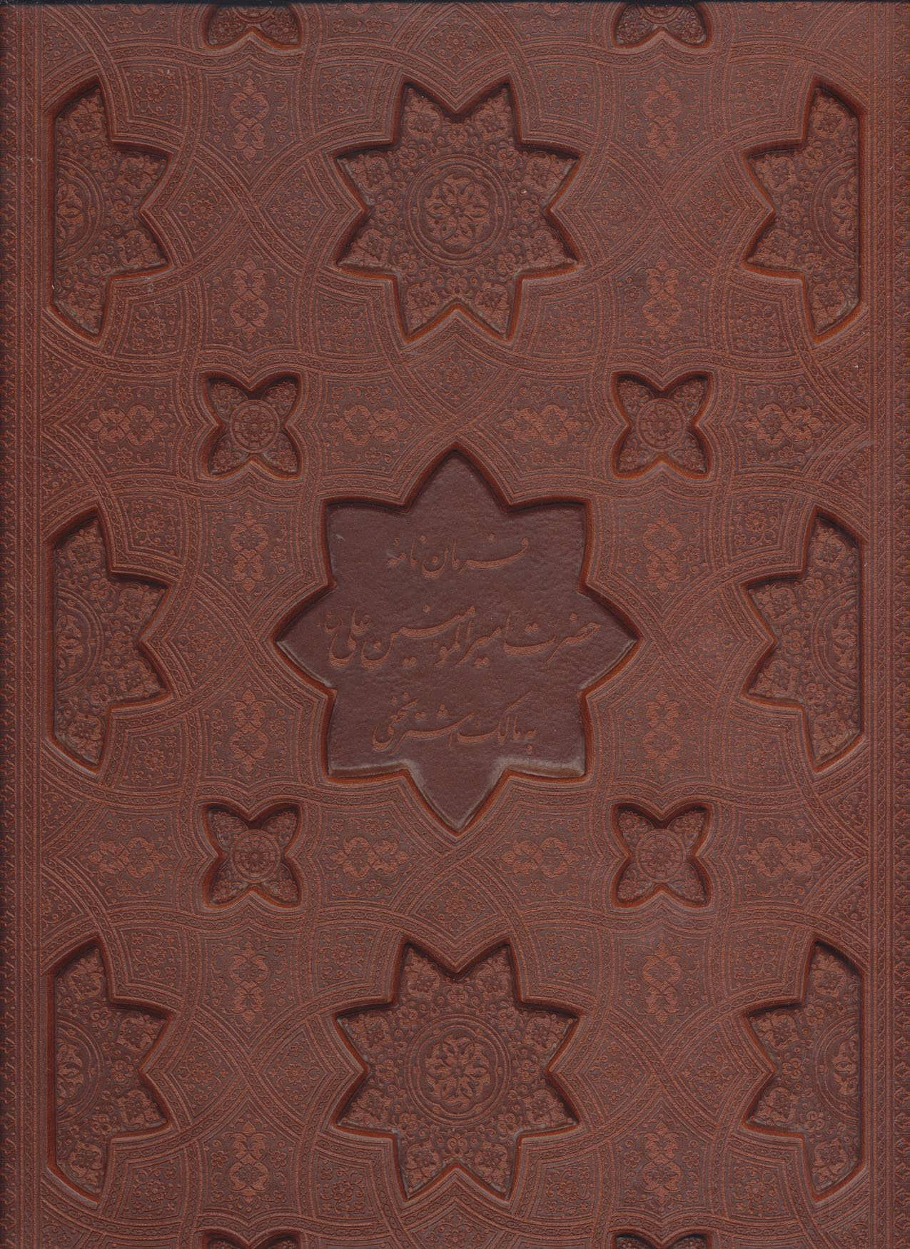فرمان نامه حضرت امیرالمومنین علی (ع) به مالک اشتر نخعی (معطر،گلاسه،باجعبه،چرم،لب طلایی،لیزری)
